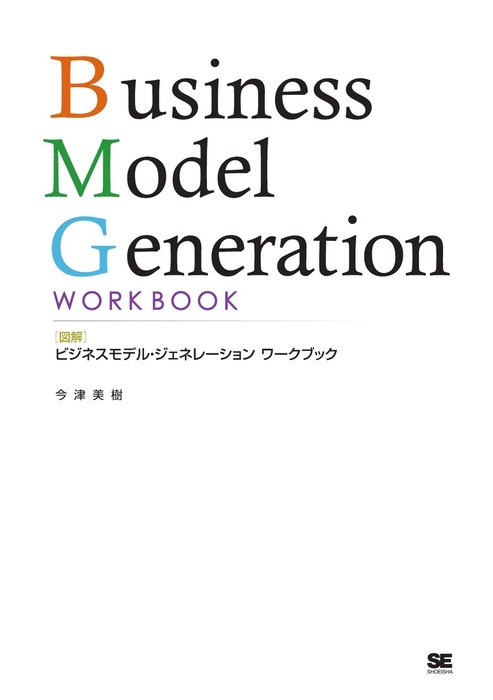図解ビジネスモデル・ジェネレーション ワークブック拡大写真