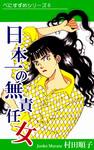 べにすずめ6 / 日本一の無責任女-電子書籍