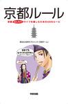 京都ルール-電子書籍