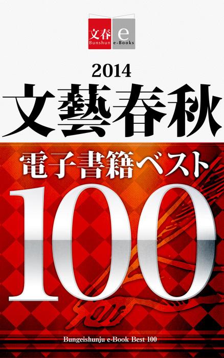 2014文藝春秋電子書籍ベスト100【文春e-Books】拡大写真