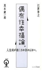 エンジン01選書(ぴあ)