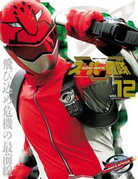 スーパー戦隊 Official Mook (オフィシャルムック) 21世紀 vol.12 特命戦隊ゴーバスターズ