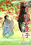 たまゆら童子 (3) 夢占-電子書籍