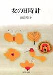 女の日時計-電子書籍