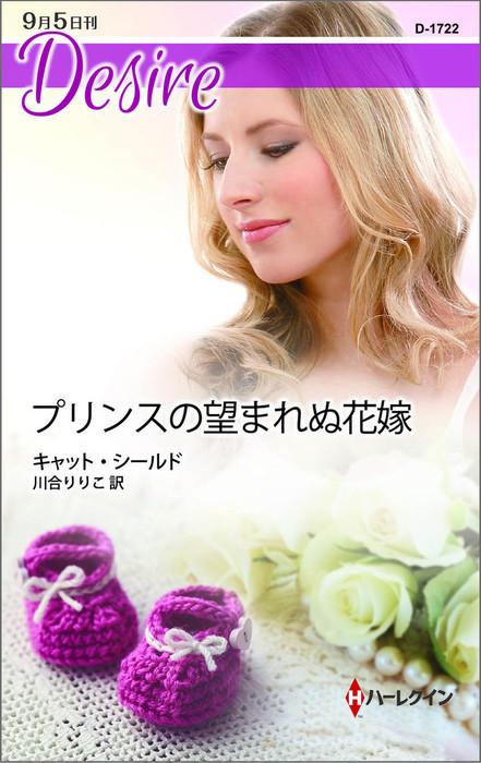 プリンスの望まれぬ花嫁-電子書籍-拡大画像