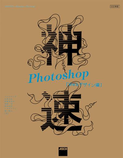 神速Photoshop[Webデザイン編] CC対応-電子書籍