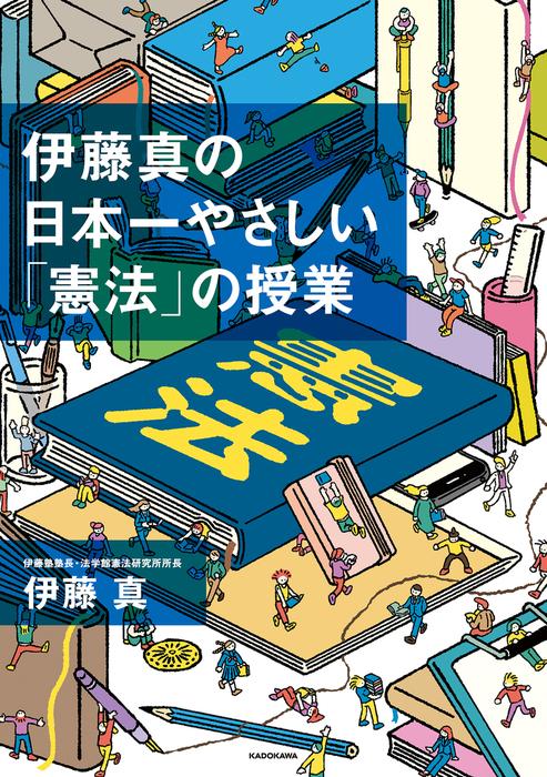 伊藤真の日本一やさしい「憲法」の授業拡大写真