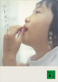リトル・バイ・リトル-電子書籍