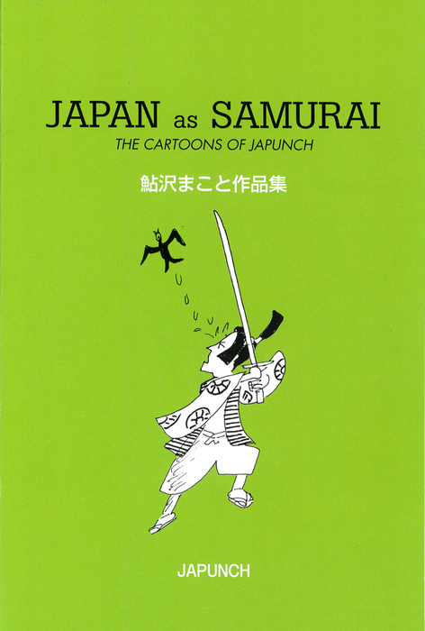 JAPAN as SAMURAI 鮎沢まこと作品集拡大写真