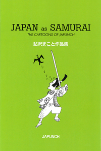 JAPAN as SAMURAI 鮎沢まこと作品集-電子書籍