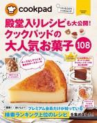 「クックパッドの大人気お菓子(扶桑社ムック)」シリーズ