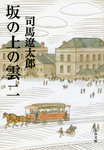 坂の上の雲(二)-電子書籍