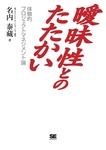 曖昧性とのたたかい~体験的プロジェクトマネジメント論-電子書籍