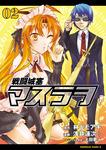 戦闘城塞マスラヲ(2)-電子書籍