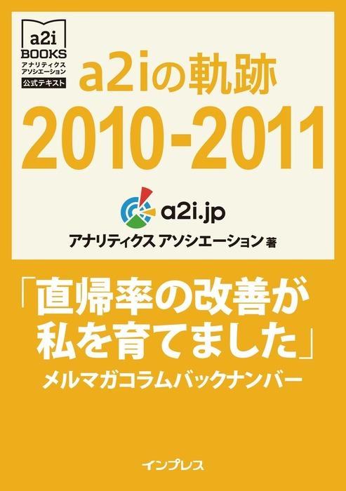 a2iの軌跡2010-2011「直帰率の改善が私を育てました」メルマガコラムバックナンバー (アナリティクス アソシエーション公式テキスト)拡大写真