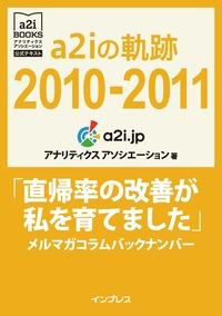 a2iの軌跡2010-2011「直帰率の改善が私を育てました」メルマガコラムバックナンバー (アナリティクス アソシエーション公式テキスト)-電子書籍