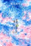 この青い空で君をつつもう-電子書籍