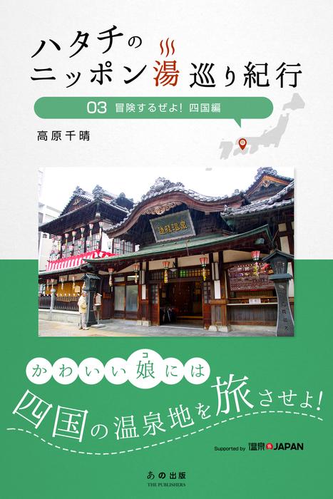 ハタチのニッポン湯巡り紀行 冒険するぜよ! 四国編-電子書籍-拡大画像