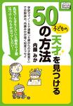 子どもの天才を見つける50の方法 -電子書籍