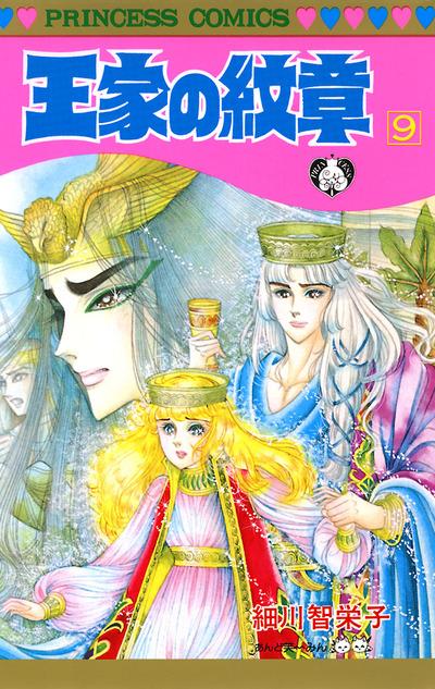 王家の紋章 9-電子書籍