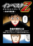 【超!試し読み】インベスターZ お金の歴史篇-電子書籍