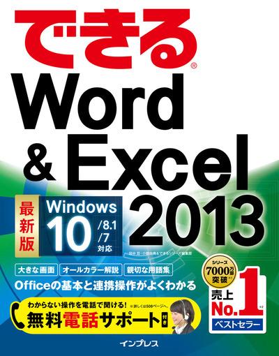 できるWord&Excel 2013 Windows 10/8.1/7対応-電子書籍