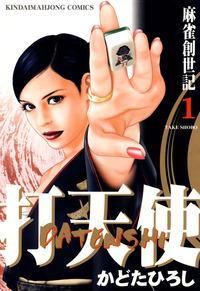 打天使 麻雀創世記 (1)