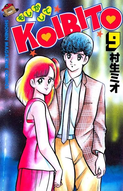 もしかしてKOIBITO(9)-電子書籍