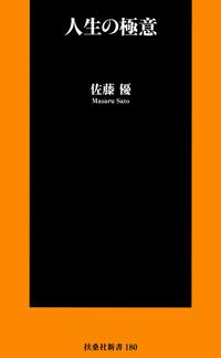 人生の極意-電子書籍
