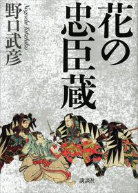 花の忠臣蔵-電子書籍