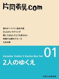 2人のゆくえ [片岡義男ボックスセット01]-電子書籍