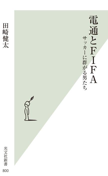 電通とFIFA~サッカーに群がる男たち~-電子書籍-拡大画像