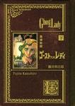 黒博物館 ゴーストアンドレディ(下)-電子書籍