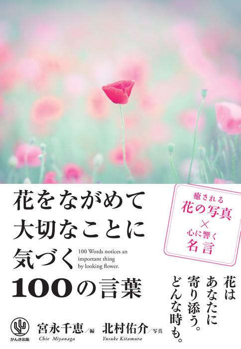 花をながめて大切なことに気づく100の言葉拡大写真