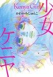 少女ケニヤ-電子書籍