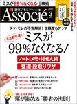 日経ビジネスアソシエ 2017年 3月号 [雑誌]-電子書籍