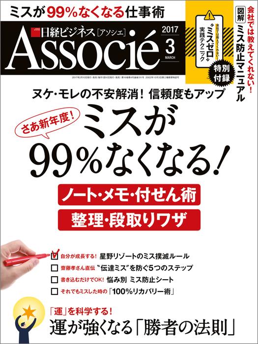 日経ビジネスアソシエ 2017年 3月号 [雑誌]拡大写真