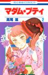 マダム・プティ 2巻-電子書籍