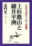 上杉鷹山と細井平洲 人心をつかむリーダーの条件-電子書籍