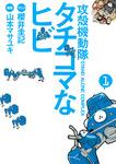 攻殻機動隊S.A.C. タチコマなヒビ(1)-電子書籍