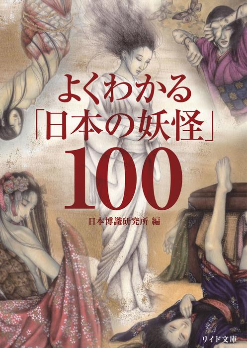 よくわかる「日本の妖怪」100拡大写真