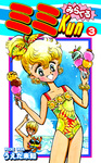 みらくるミミKun(3)-電子書籍