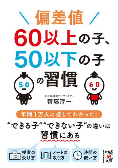 偏差値60以上の子、50以下の子の習慣-電子書籍