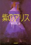 紫のアリス-電子書籍
