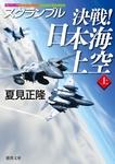 スクランブル 決戦! 日本海上空(上)-電子書籍