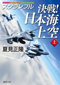 スクランブル 決戦! 日本海上空(上)