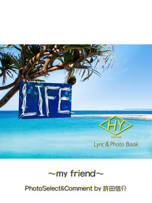 HY Lyric&Photo Book LIFE ~歌詞&フォトブック~ my firend拡大写真