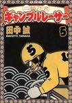 二輪乃書 ギャンブルレーサー(5)-電子書籍