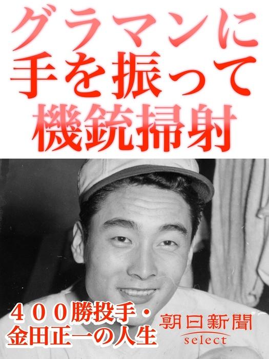 グラマンに手を振って機銃掃射 400勝投手・金田正一の人生拡大写真