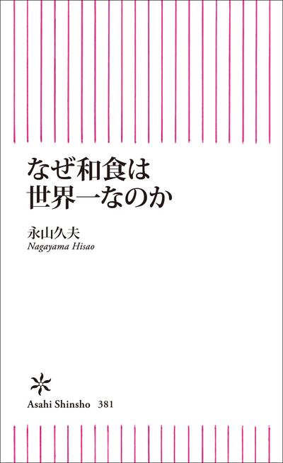 なぜ和食は世界一なのか-電子書籍